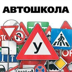 Автошколы Елабуги