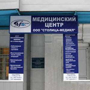Медицинские центры Елабуги