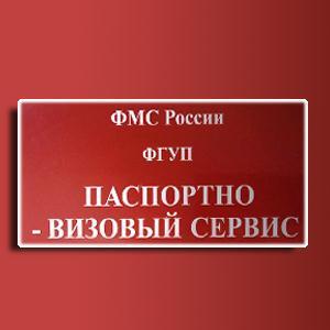Паспортно-визовые службы Елабуги