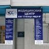 Медицинские центры в Елабуге