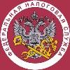 Налоговые инспекции, службы в Елабуге